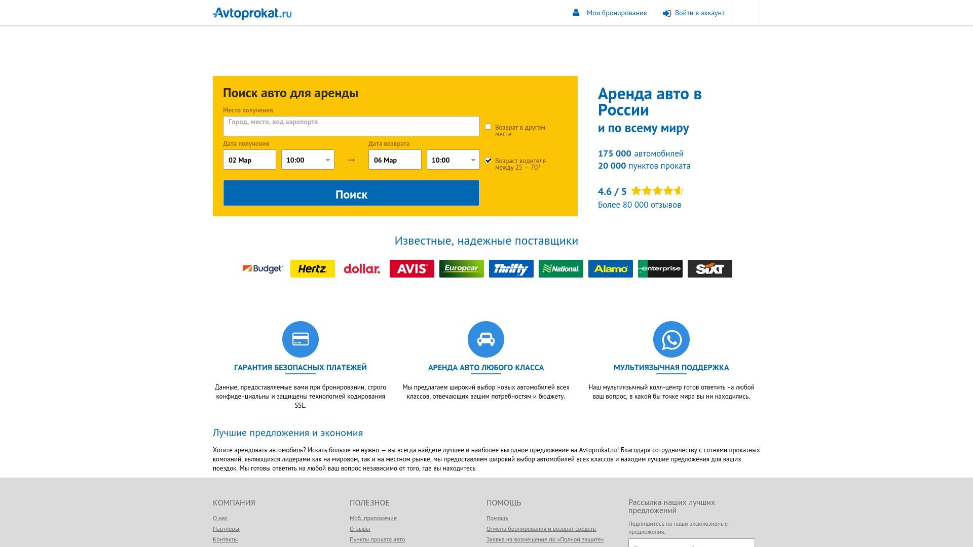 Gutschein für Avtoprokat: Rabatte für  Avtoprokat sichern