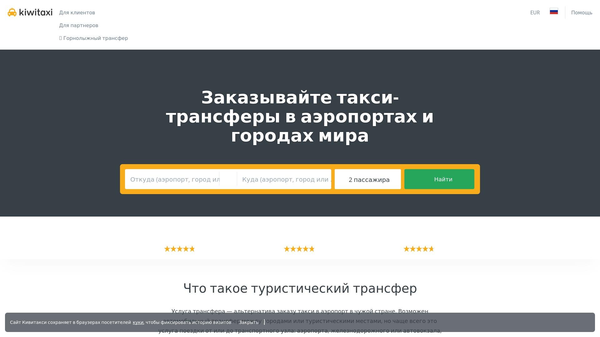 Gutschein für Kiwitaxi: Rabatte für  Kiwitaxi sichern